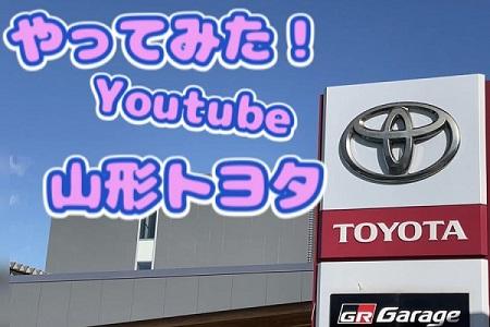 やってみた!Youtube山形トヨタ