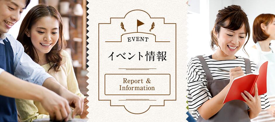 イベント情報 Report & Information