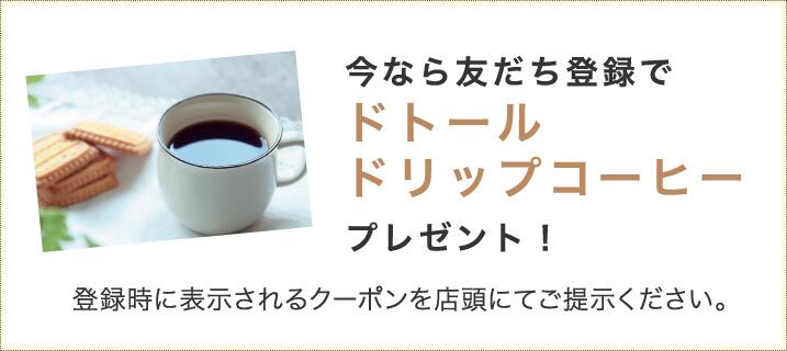 今なら友だち登録でドトールドリップコーヒープレゼント! 登録時に表示されるクーポンを店頭にてご提示ください。