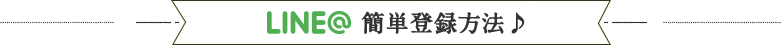 LINE@簡単登録方法♪