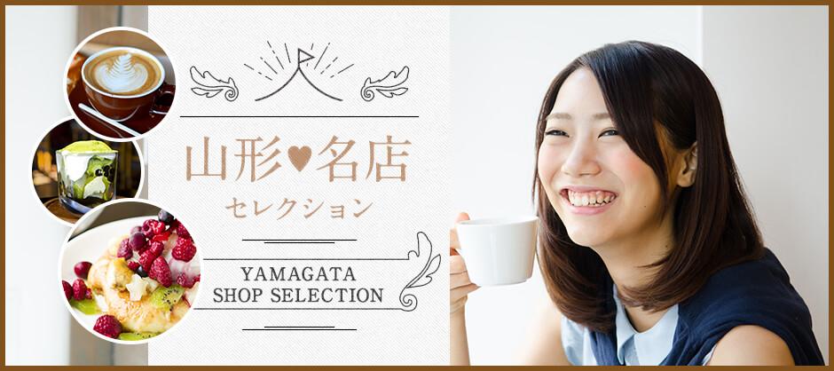 山形♥名店セレクション YAMAGATA SHOP SELECTION